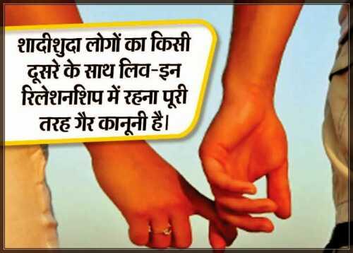 Kon Reh Sakta Hai Live-In Relationship Me