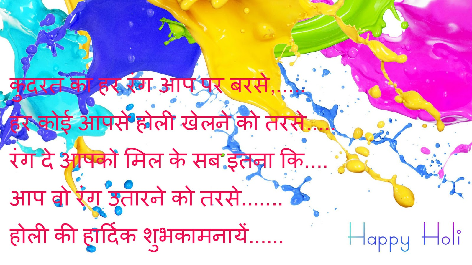 holi holi img2016%2B%25282%2529 - Best Shayari images of holi 50+
