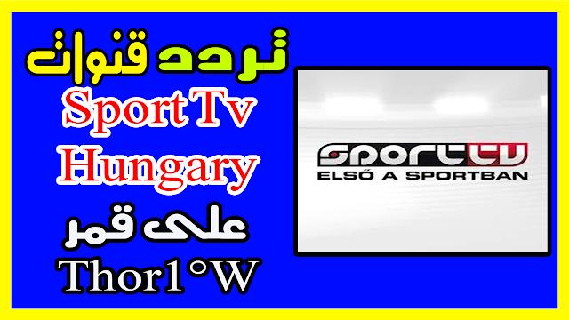 باقة قنوات سبورت تي في Sport Tv المجرية مع حقوق البث Sport Tv Hungary