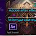 طريقة تحميل برنامج Adobe After Effects CC 2017 اخر اصدار + مع التفعيل برنامج بطريقة سهلة [ ومضمونة 100% ] 2017