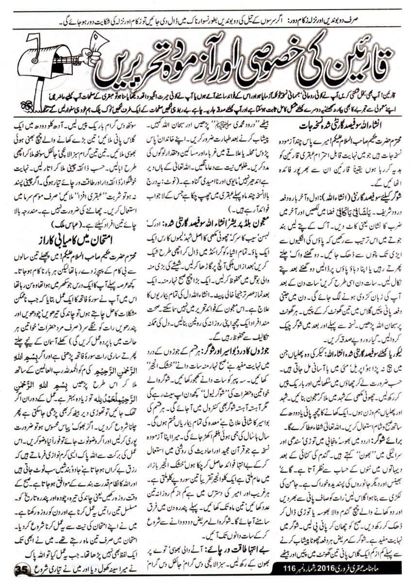 Page 35 Ubqari Magazine February 2016