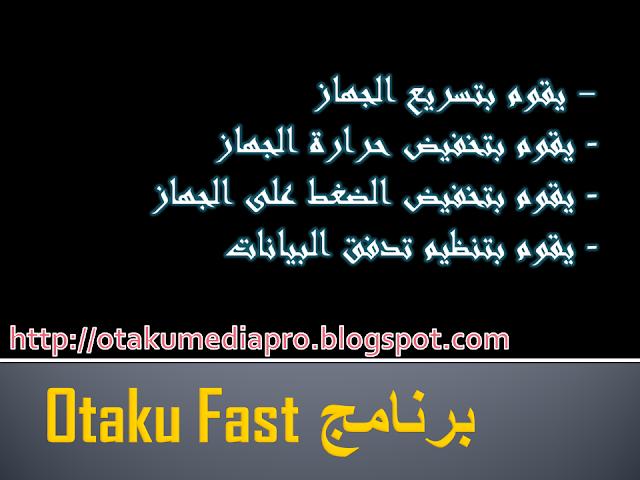 برنامج اوتاكو فاست | Otaku Fast  %25D8%25A8%25D8%25B1%25D9%2586%25D8%25A7%25D9%2585%25D8%25AC%2BOtaku%2BFast