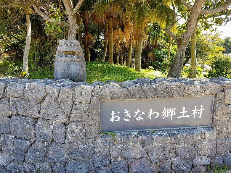 沖繩村標示與風獅爺