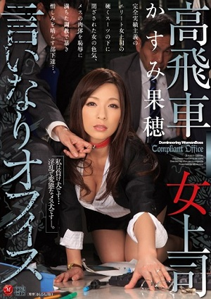 Domineering Woman Boss Compliant Office Kaho Kasumi [JUX-553 Kaho Kasumi]