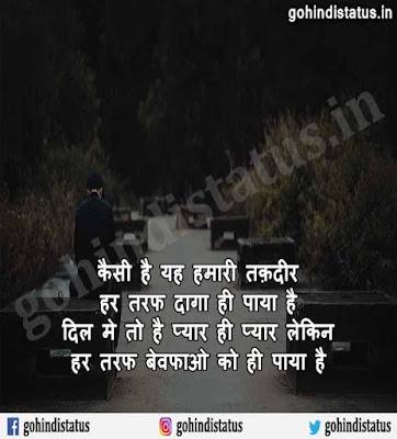 Dhokebaaz Dost Shayari, Matlabi Dost Status In Hindi