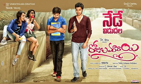 Rojulu Marayi movie review,Rojulu Marayi movie ratings,Rojulu Marayi reviews,Rojulu Marayi hit or flop,Rojulu Marayi Telugu Movie Review,Telugu Movie Rojulu Marayi Rojulu Marayi Review Rating,Telugucinemas.in Review Rojulu Marayi Review Rating