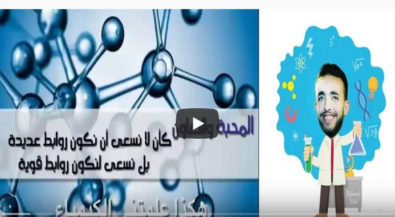 شرح مبسط لمعادلات الحديد وتحويلاتها ( الباب الأول - العناصر الإنتقالية )  الكيمياء الثالث الثانوى 2020مستر محمود الغزالى