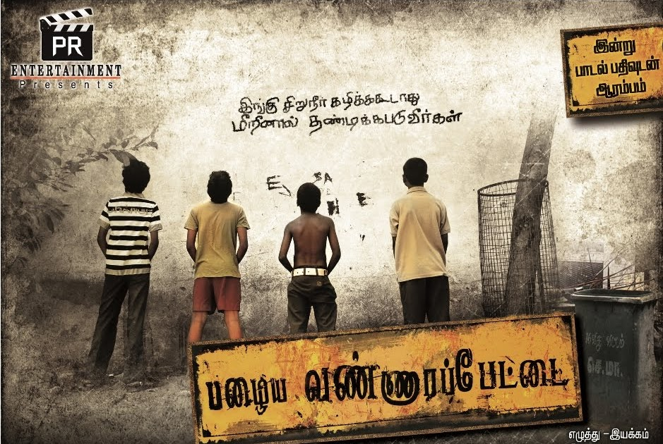 Thedinen vanthathu tamil movie mp3 songs : Happy ending 2014