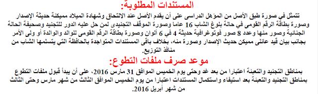 الإعلان عن قبول دفعة جديدة من المتطوعين فى الجيش المصرى 2016 المواعيد والاوراق المطلوبه