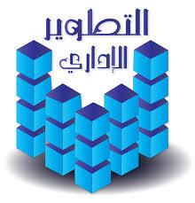 #دورات التطوير الادارى الجامعات والمؤسسات