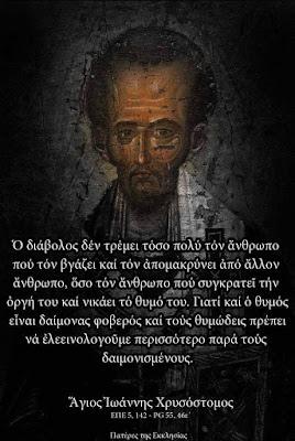 Άγιος Ιωάννης Χρυσόστομος: Ο Διάβολος και η Μαγεία (Βιβλίο)