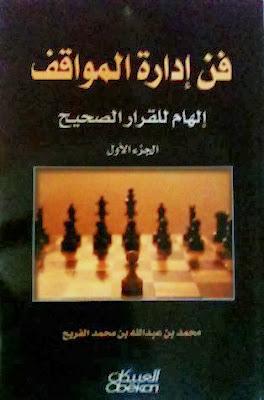 كتاب المواقف pdf