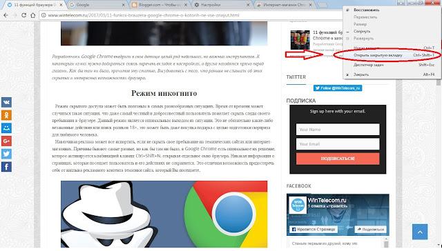 Восстанавливаем случайно закрытую вкладку Google Chrome