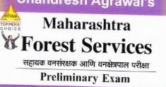 5 best Maharashtra forest service books