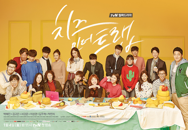 Download Drama Korea Cheese in the Trap Batch Subtitle Indonesia