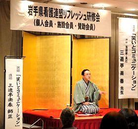三遊亭楽春の看護師会での講演風景(女性部で講演)