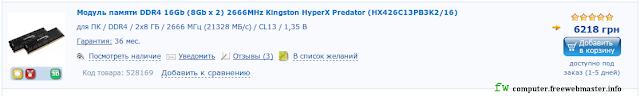 Память HyperX Predator DDR4 HX426C13PB3K2/16