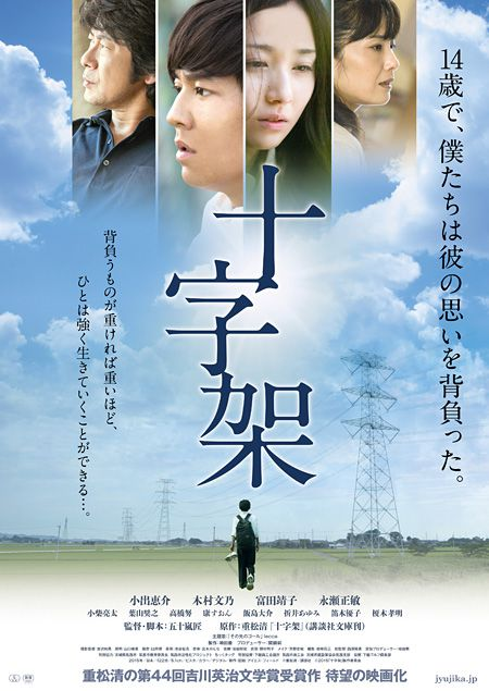 Sinopsis The Cross / Jyujika / 十字架 (2016) - Film Jepang
