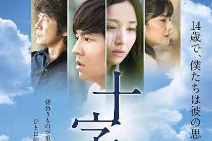 Sinopsis The Cross / Jyujika / 十字架 (2016) - Japanese Movie