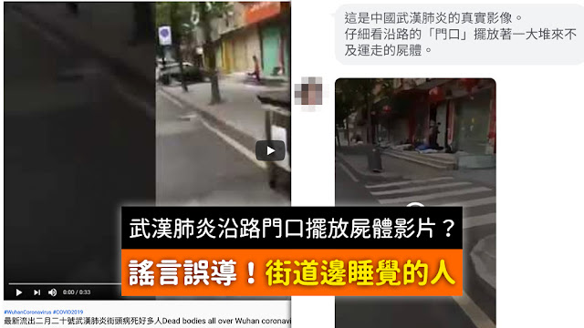 中國武漢肺炎的真實影像 謠言 影片 門口 擺放著一大堆來不及運走的屍體