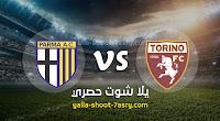 نتيجة مباراة تورينو وبارما اليوم السبت بتاريخ 20-06-2020 الدوري الايطالي