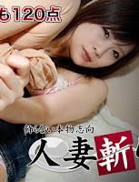 C0930 ki190407 人妻斬り 青山 莉亜 24歳