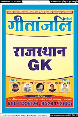 STATE PSC, IAS, GK,RPSC,RAS