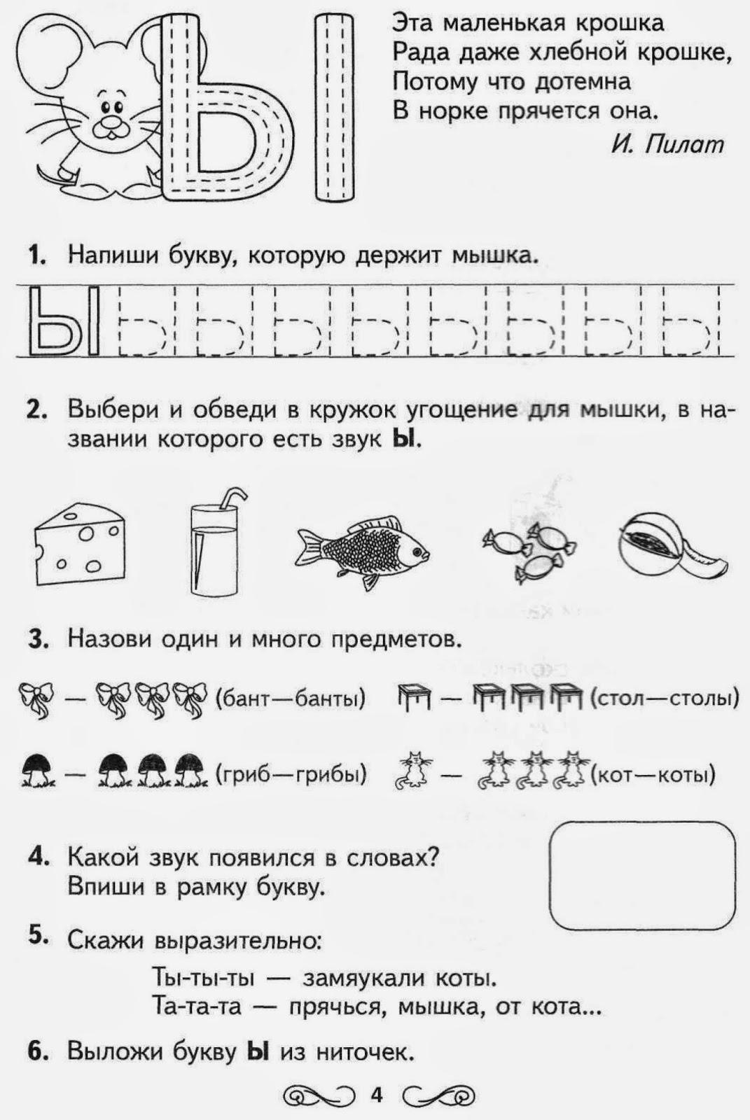 занятие по знакомству детей с алфавитом
