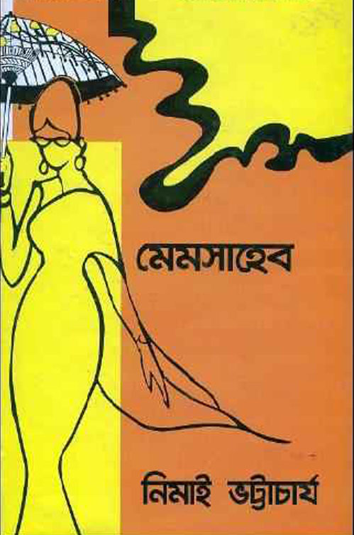 Memsaheb By Nimai Bhattacharya - Bangla Romantic Novel PDF ~ Free