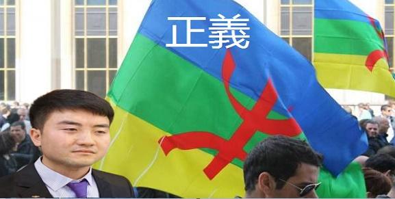 الصين أمازيغ  chine amazigh