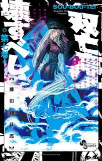 """Se acerca el final del manga """"Souboutei Kowasubeshi"""" de Kazuhiro Fujita"""
