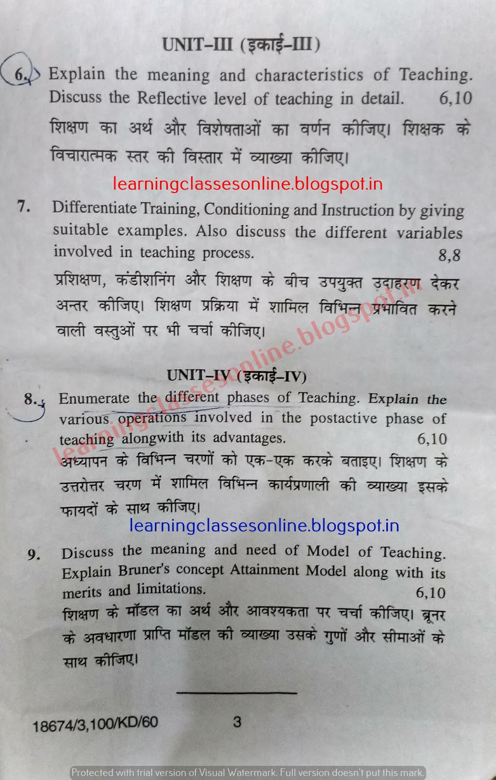 Learning and Teaching 2017 Question Paper