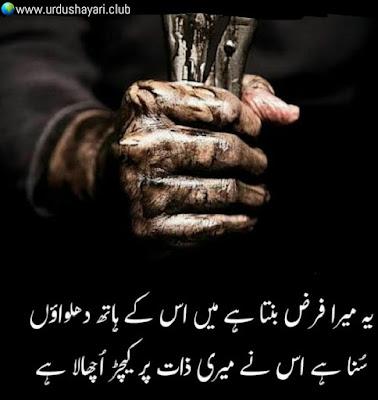 Urdu Shayari | Urdu Poetry | Urdu Shayari Images | Urdu