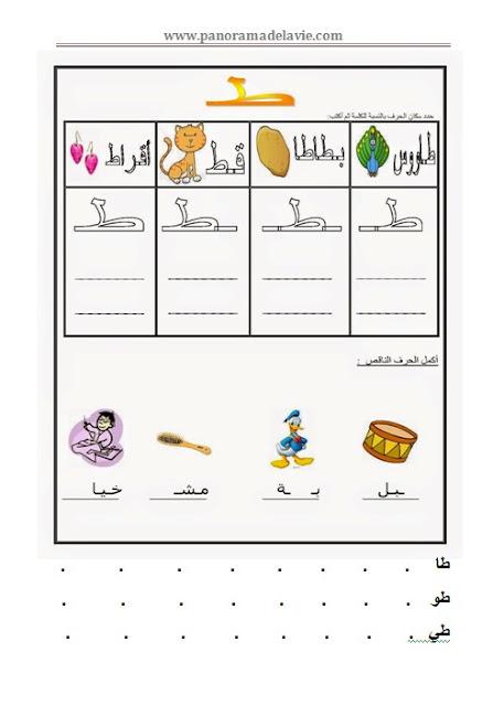 حرف الطاد للتلوين و الكتابة للاطفال التحضيري 5 سنوات