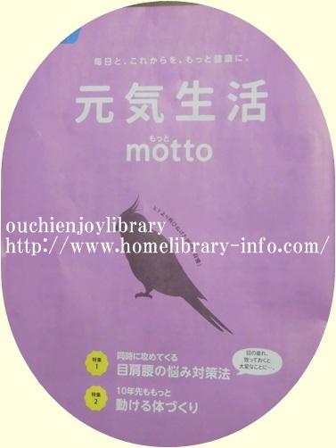 ファンケル「元気生活motto」2016年6月号