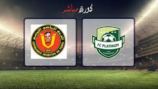 مشاهدة مباراة بلاتينوم والترجي التونسي بث مباشر 16-03-2019 دوري أبطال أفريقيا