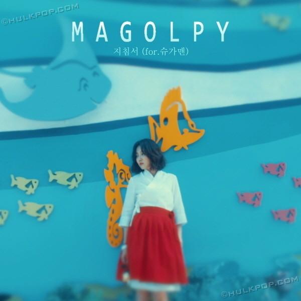 [Single] MAGOLPY – 지침서 (For 슈가맨)