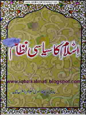 Agha Shorish Kashmiri Books Pdf