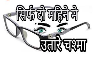 How to improve eyesight natuarlly/exercise