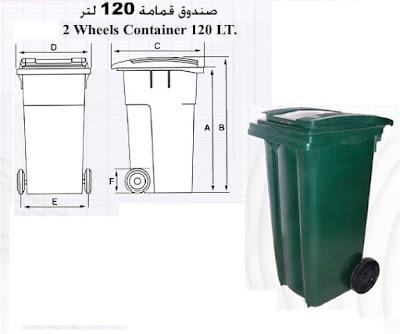 2wheels container  120 litre   صندوق جمع قمامة ومخلفات سعة 120 لتر من بيت النظافة