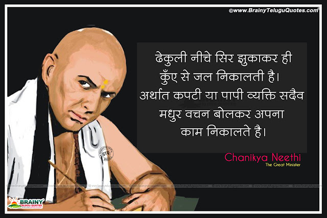 Chanikya Quotes in Hindi, famous chanikya neethi Quotes with hd wallpapres