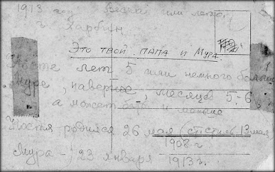 Writing on the back of Konstantin and Mariya's photograph, 1913, Harbin, China.