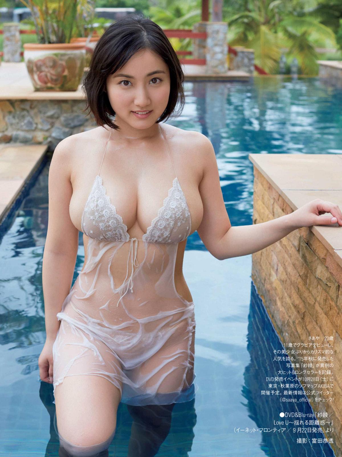 Saaya 紗綾, FRIDAY 2017.09.15 (フライデー 2017年09月15日号)