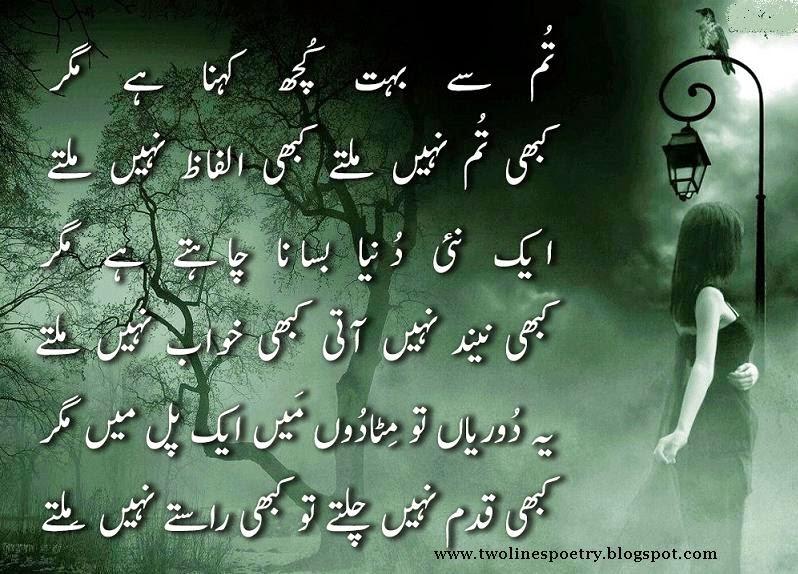 2 Lines Urdu Poetry: May 2014