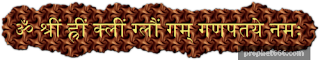 3D Image of the Beej Mantra of Ganesha in Sanskrit