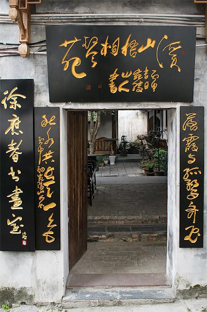 Huangshan Old Street Courtyard