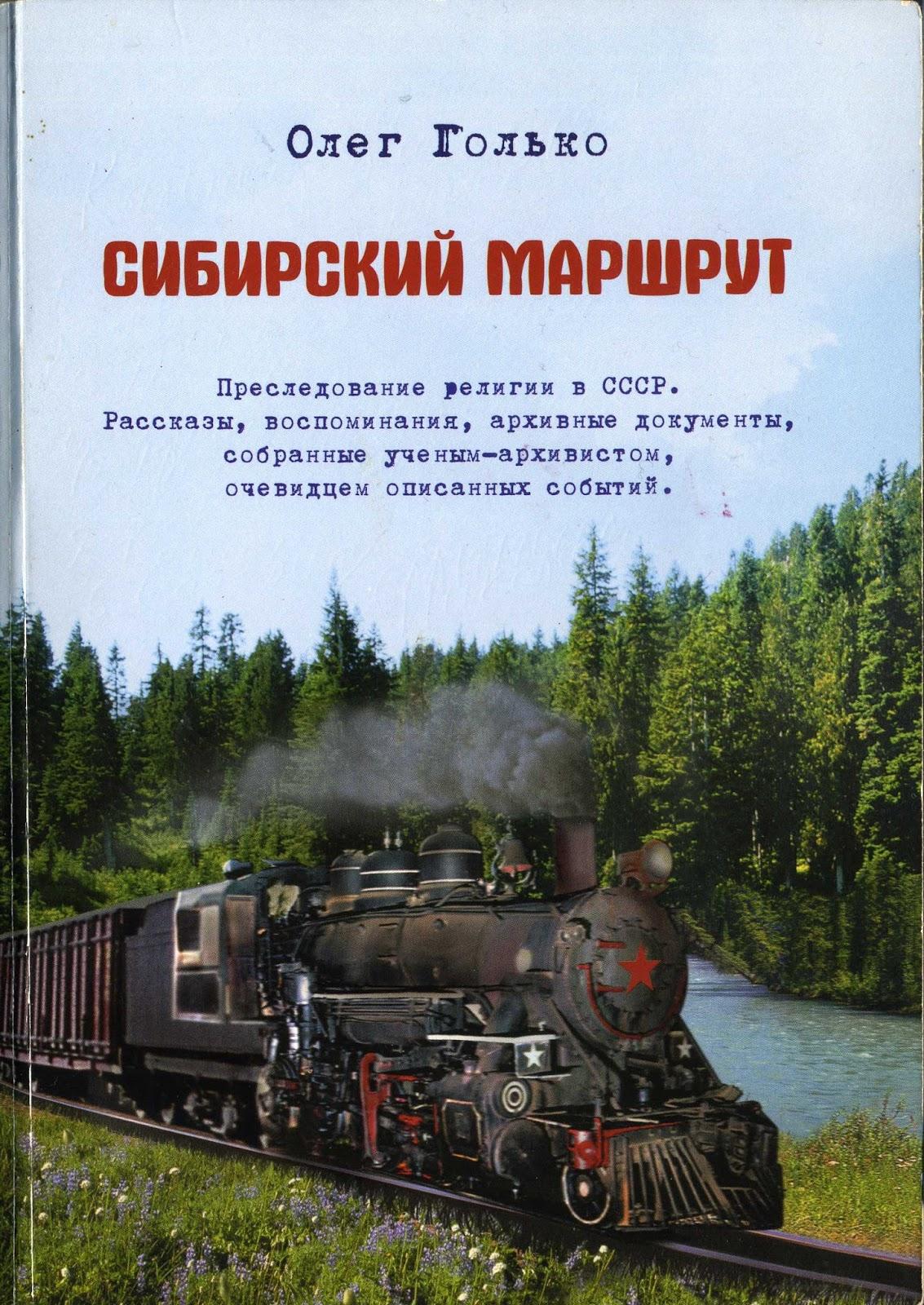 Сибирский маршрут книга скачать голько