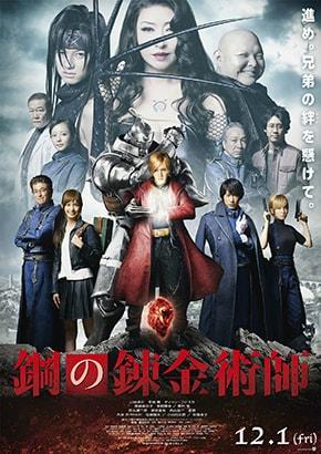 Fullmetal Alchemist Hagane no Renkinjutsushi FMA