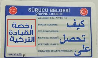 رخصة القيادة التركية