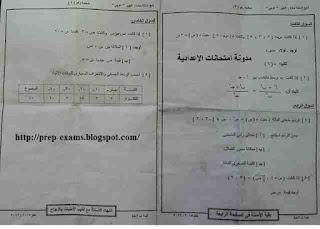 تحميل ورقة امتحان الجبر محافظة السويس الصف الثالث الاعدادى الترم الاول